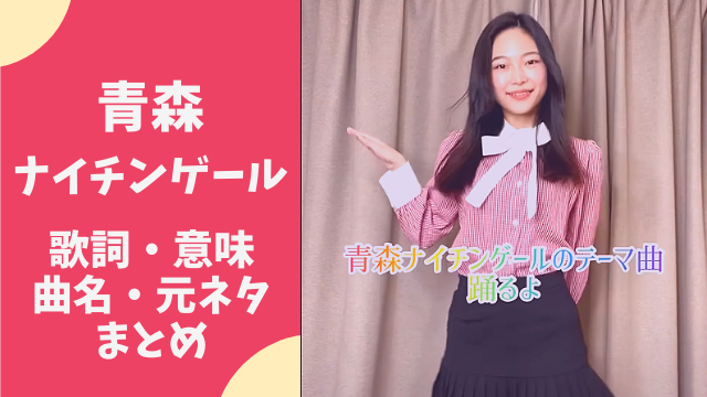 『青森ナイチンゲール』歌詞・意味・曲名は?元ネタをフル動画で紹介!