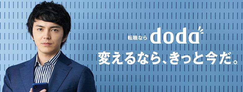 DODA(デューダ)のCM曲2021に対するみんなの声