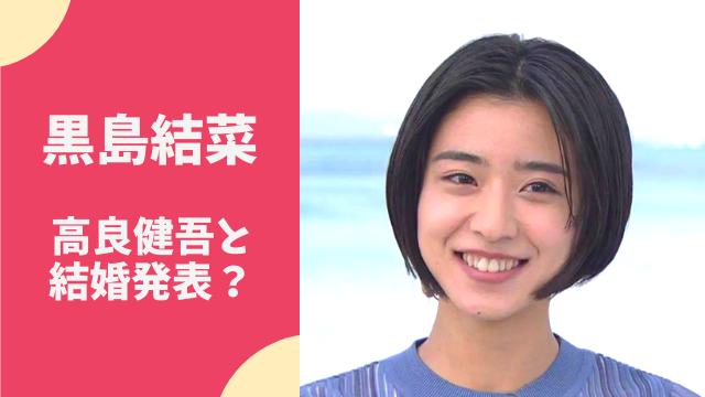 黒島結菜と高良健吾が結婚発表?馴れ初めや熱愛はいつから?イチャラブ画像も!