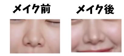 すっぴんとノーズシャドウの鼻の比較