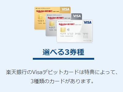 カードデザインが3種類から選べる